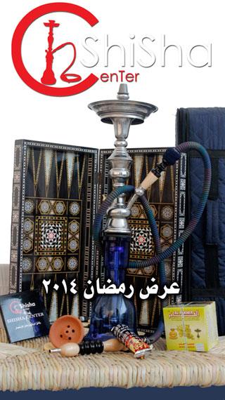 ramadan_2014_package_320
